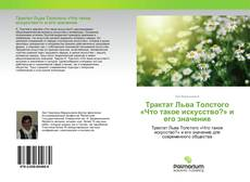 Borítókép a  Трактат Льва Толстого «Что такое искусство?» и его значение - hoz