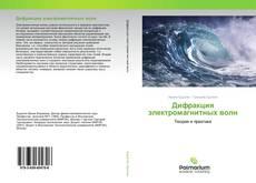 Дифракция электромагнитных волн kitap kapağı