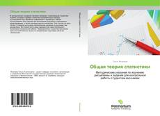 Обложка Общая теория статистики