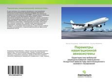 Bookcover of Параметры навигационной авиасистемы