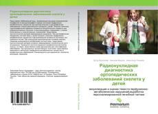 Обложка Радионуклидная диагностика ортопедических заболеваний скелета у детей