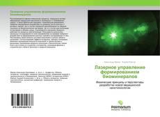 Buchcover von Лазерное управление формированием биоминералов