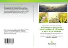 Bookcover of Мониторинг ресурсов лекарственных растений и их использование
