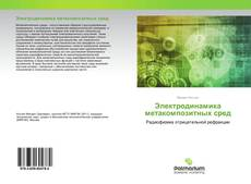 Bookcover of Электродинамика метакомпозитных сред