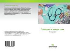 Bookcover of Пиридин в лекарствах