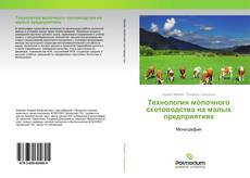 Buchcover von Технология молочного скотоводства на малых предприятиях