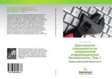 Buchcover von Хрестоматия специалиста по современной информационной безопасности. Том 1
