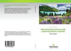 Bookcover of Ангиоиммунология для практикующих врачей