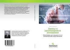 Bookcover of Законы и закономерности инноватики