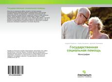 Bookcover of Государственная социальная помощь