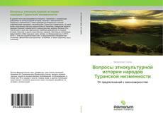 Обложка Вопросы этнокультурной истории народов Туранской низменности