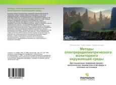 Методы спектрорадиометрического мониторинга окружающей среды的封面