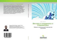 Bookcover of Векторы и координаты в стереометрии