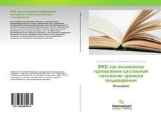 Bookcover of ЖКБ как возможное проявление системной патологии органов пищеварения