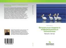 Buchcover von Визуальные модели в информационных технологиях