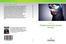 Capa do livro de Теория развития систем
