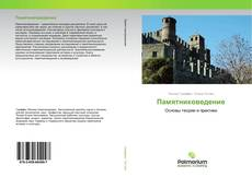 Bookcover of Памятниковедение