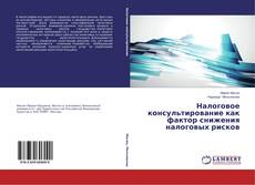 Capa do livro de Налоговое консультирование как фактор снижения налоговых рисков