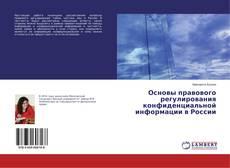 Buchcover von Основы правового регулирования конфиденциальной информации в России