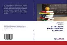 Copertina di Вычисление математических постоянных