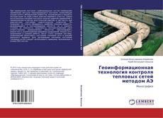 Bookcover of Геоинформационная технология контроля тепловых сетей методом АЭ