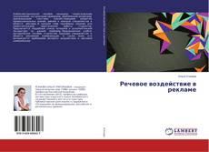 Bookcover of Речевое воздействие в рекламе
