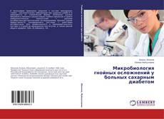 Обложка Микробиология гнойных осложнений у больных сахарным диабетом