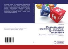Bookcover of Моделирование «структура – свойство» органических соединений