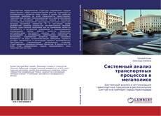Системный анализ транспортных процессов в мегаполисе kitap kapağı