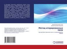 Copertina di Метод итерированных ядер