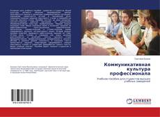 Bookcover of Коммуникативная культура профессионала