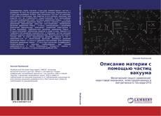 Bookcover of Описание материи с помощью частиц вакуума