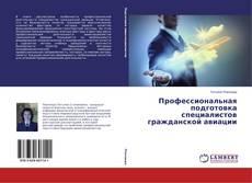 Bookcover of Профессиональная подготовка специалистов гражданской авиации