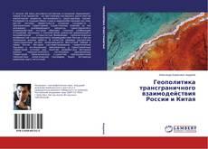 Borítókép a  Геополитика трансграничного взаимодействия России и Китая - hoz