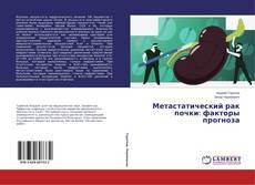 Portada del libro de Метастатический рак почки: факторы прогноза