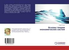 Bookcover of Основы теории экономических систем