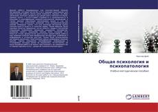 Bookcover of Общая психология и психопатология