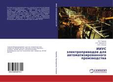 Bookcover of ИИУС электроприводов для автоматизированного производства