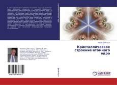 Bookcover of Кристаллическое строение атомного ядра