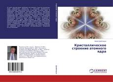 Copertina di Кристаллическое строение атомного ядра