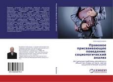Обложка Правовое присваивающее поведение: социологический анализ
