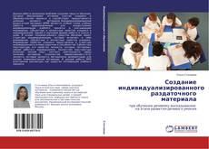 Bookcover of Создание индивидуализированного раздаточного материала