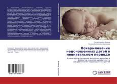 Bookcover of Вскармливание недоношенных детей в неонатальном периоде