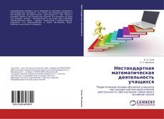 Buchcover von Нестандартная математическая деятельность учащихся