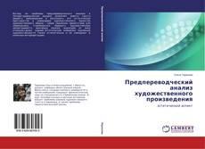 Bookcover of Предпереводческий анализ художественного произведения