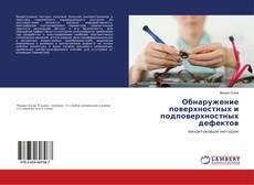 Bookcover of Обнаружение поверхностных и подповерхностных дефектов