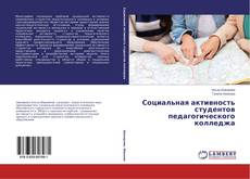 Bookcover of Социальная активность студентов педагогического колледжа