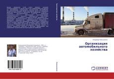 Обложка Организация автомобильного хозяйства
