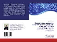 Portada del libro de Совершенствование программы социально-экономического развития региона