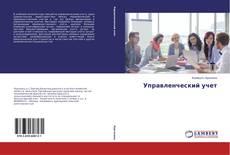 Bookcover of Управленческий учет